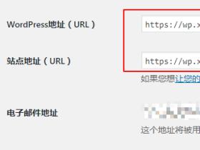 虚拟主机WordPress部署SSL注意事项