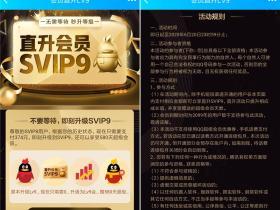 QQ超级会员付费升SVIP9