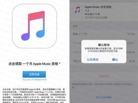 免费领1月apple music会员