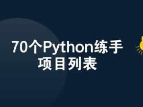 70个Python新手项目列表,学完立马上手做项目