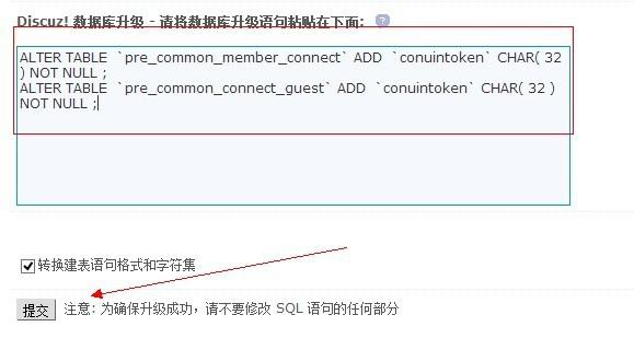 DZX3.1,3.2云平台QQ互联的1054Unknown column 'conuintoken' in 'field list' 解决...