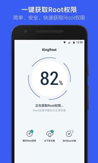 KingRoot官方版下载v4.9.0_KingRoot安卓版