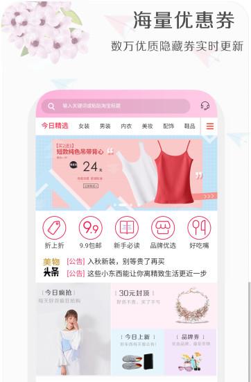 美物君APP【邀请码:蓝心鱼】-网购达人必备的省钱工具