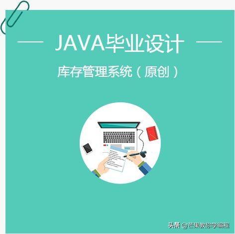 这15个Java项目拿来练手,测一测你的实战能力水平如何