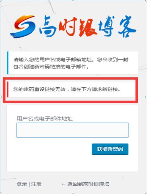 wordpress解决用户注册邮件发不出的问题