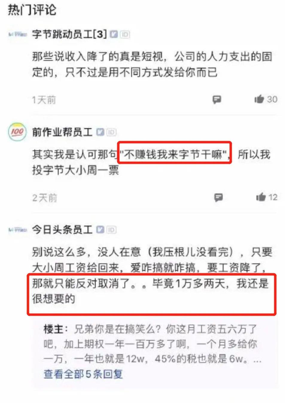 """加班文化退潮?字节等互联网大厂相继取消""""大小周"""""""